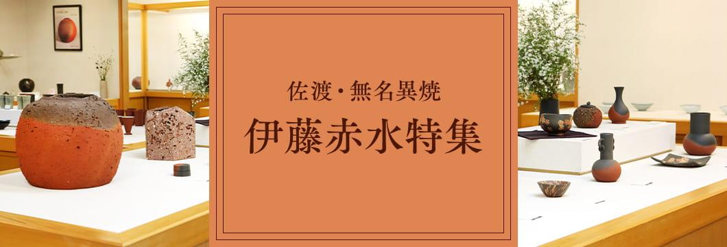 佐渡・無名異焼 伊藤赤水特集
