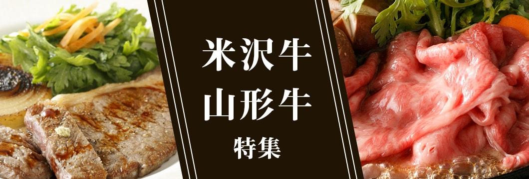 今こそ食べたい!米沢牛・山形牛特集
