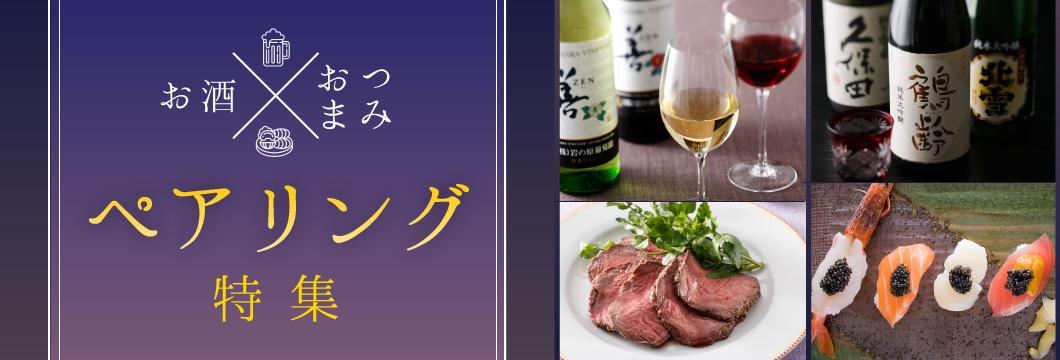 お酒×おつまみ ペアリング特集