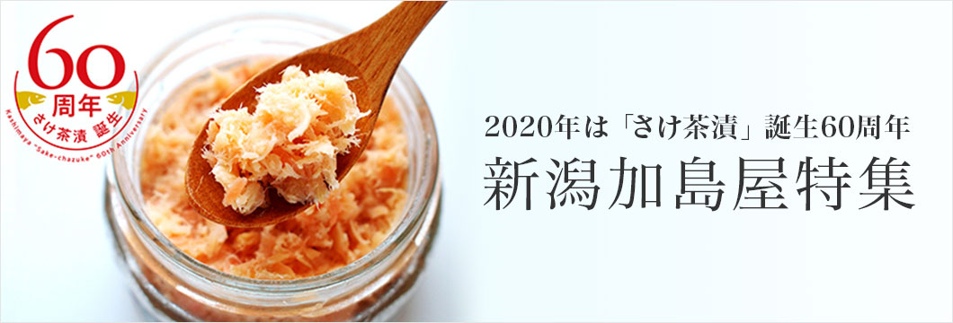 2020年は「さけ茶漬」誕生60周年 新潟加島屋特集