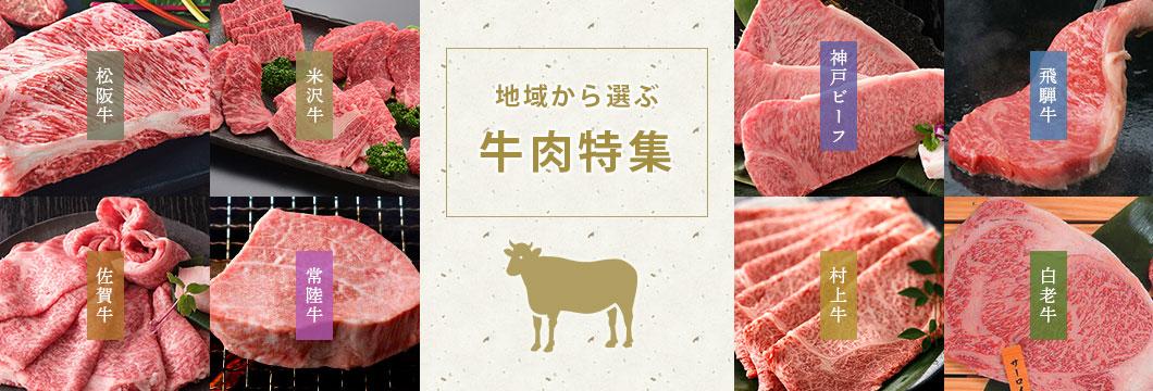 地域から選ぶ牛肉特集