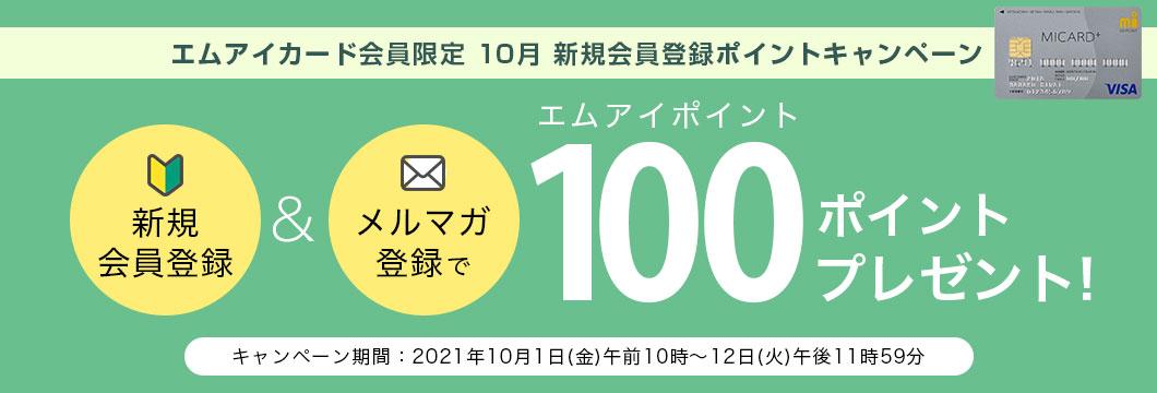 エムアイカード会員限定 10月 新規会員登録ポイントキャンペーン
