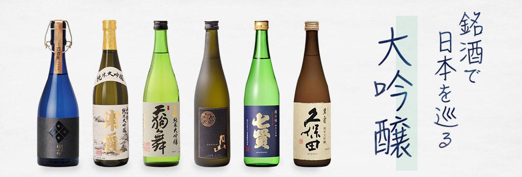 銘酒で日本をめぐる 大吟醸特集