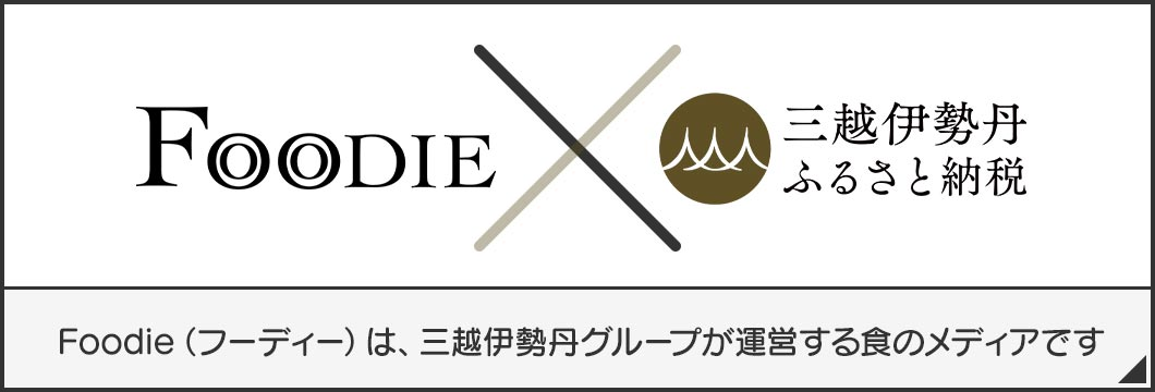 FOODIE×三越伊勢丹ふるさと納税