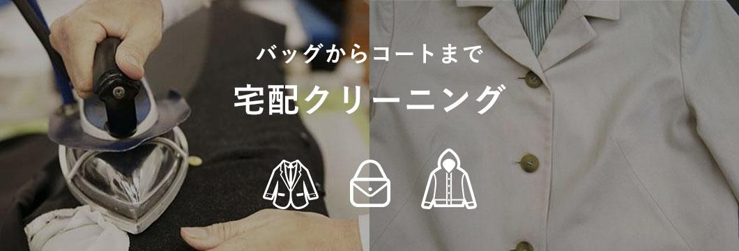 バッグからコートまで 宅配クリーニング