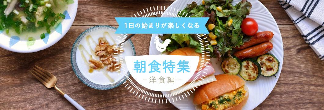 1日の始まりが楽しくなる朝食特集 -洋食編-