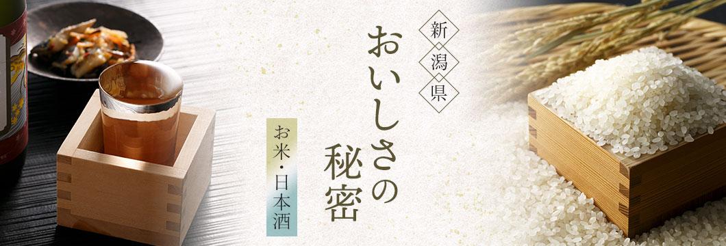 新潟県 おいしさの秘密 お米・日本酒
