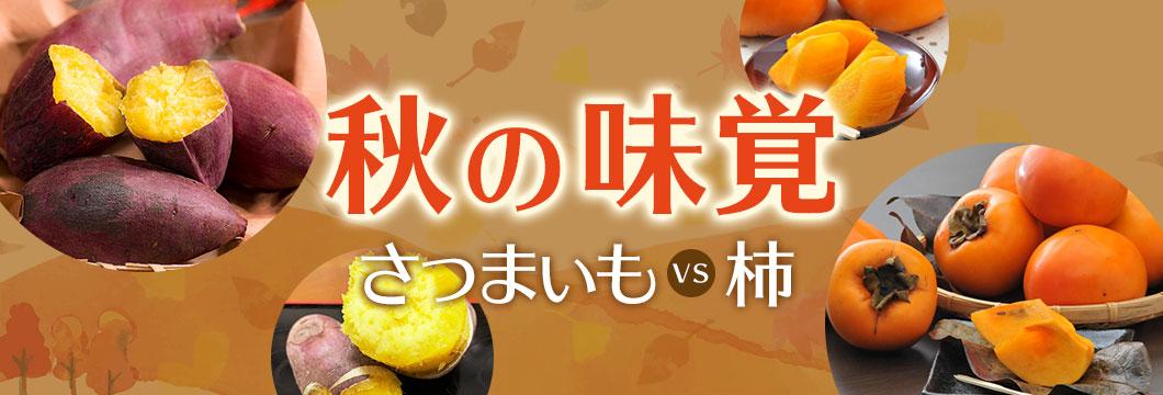 秋の味覚「さつまいも」vs「柿」