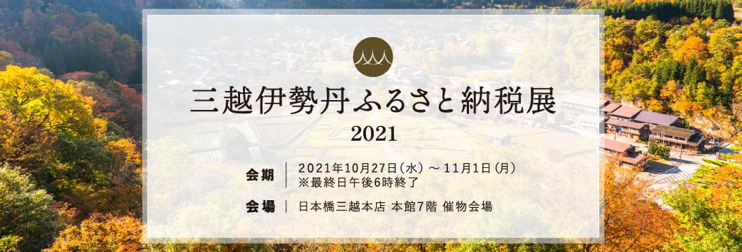 三越伊勢丹ふるさと納税展2021