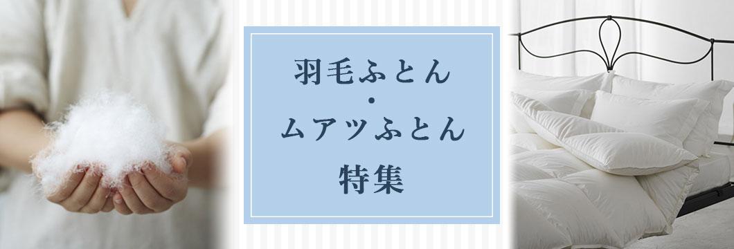 羽毛布団・ムアツ布団特集
