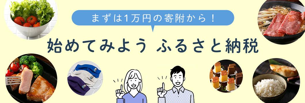 まずは1万円の寄附から!始めてみよう ふるさと納税