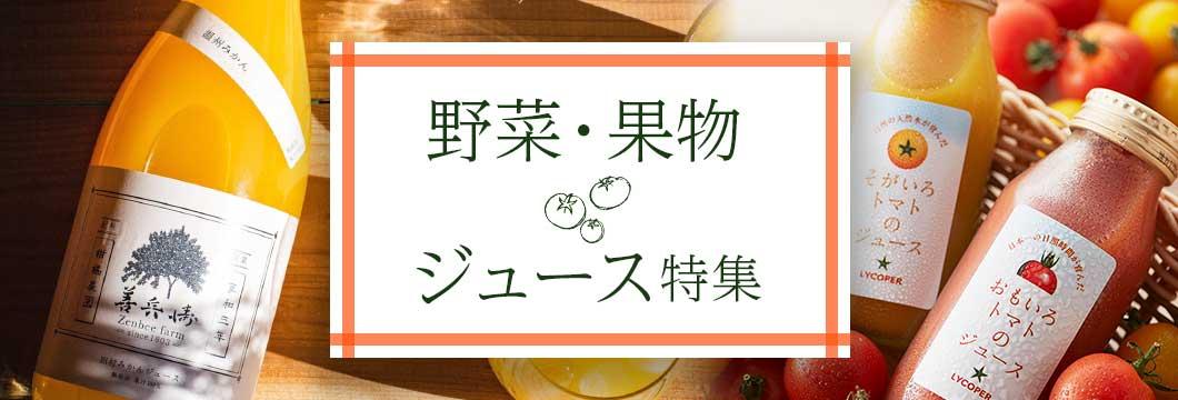 野菜・果実 ジュース特集