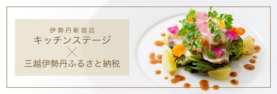 伊勢丹新宿店キッチンステージ×三越伊勢丹ふるさと納税