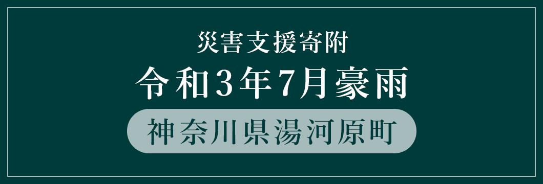 神奈川県湯河原町 令和3年7月豪雨災害支援(返礼品なし)
