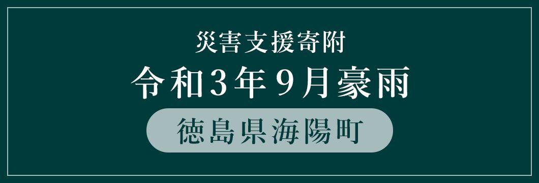 徳島県海陽町 令和3年9月豪雨災害支援(返礼品なし)