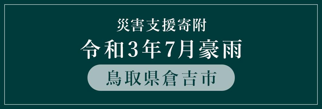 鳥取県倉吉市 令和3年7月豪雨災害支援(返礼品なし)