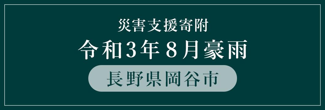 長野県岡谷市 令和3年8月豪雨災害支援(返礼品なし)