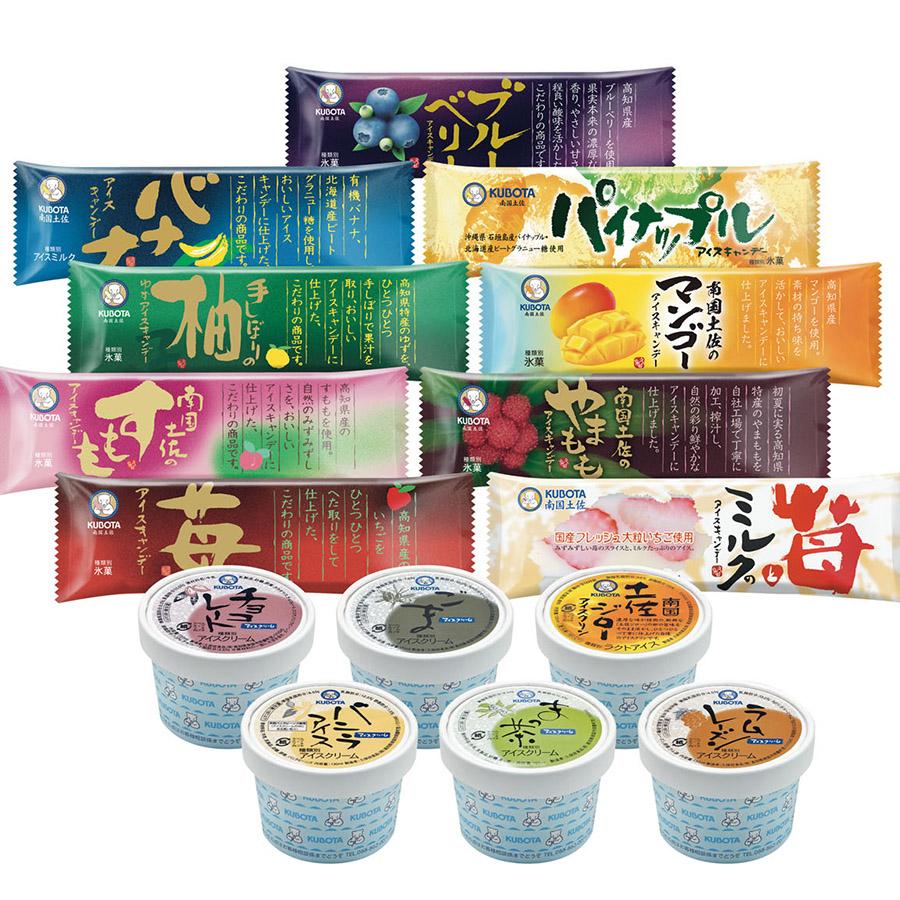 久保田特選カップアイス・アイスキャンデー15種セット