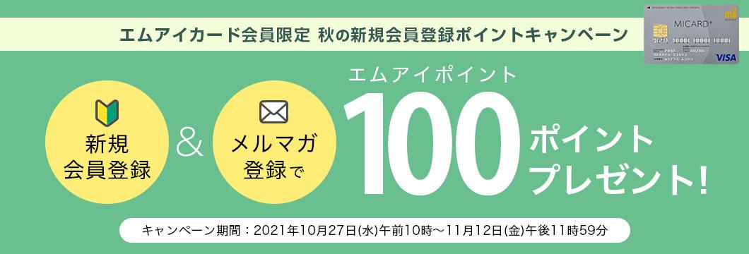 エムアイカード会員限定 秋の新規会員登録ポイントキャンペーン
