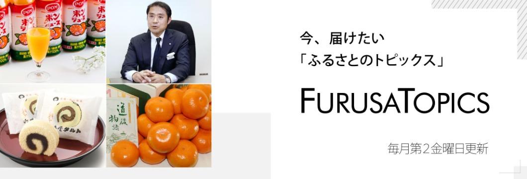 FURUSATOPICS Vol.15